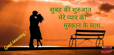good morning love quotes in hindi 4