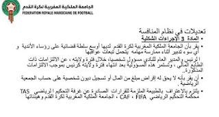 """رؤساء أندية مغربية مهددون بـ""""السجن"""" بعد مصادقة جامعة """"لقجع"""" على قانون جديد"""