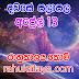 රාහු කාලය | ලග්න පලාපල 2020 | Rahu Kalaya 2020 |2020-04-13