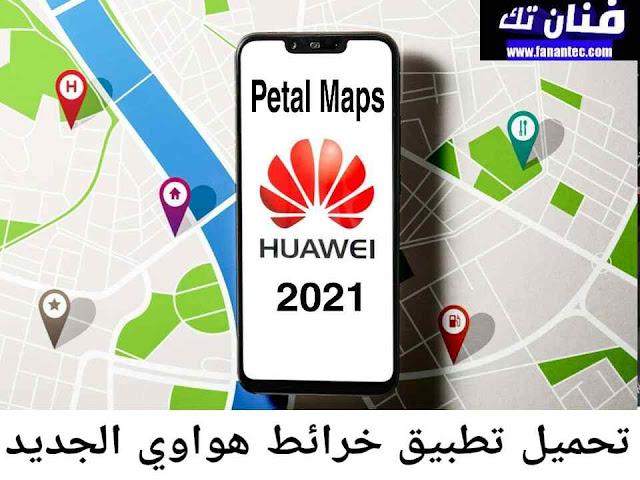 تحميل تطبيق خرائط هواوي 2021 Petal Maps v1.10.0.301 APK الجديد برابط مباشر
