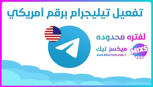 تفعيل تيليجرام برقم أمريكي - ميكسز تيك