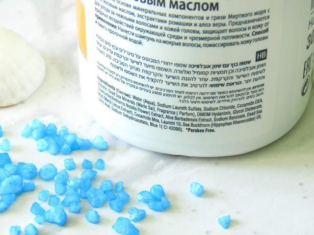 saveonbeautyblog_mon_platin_dsm_mineral_mud_shampoo_ingredients