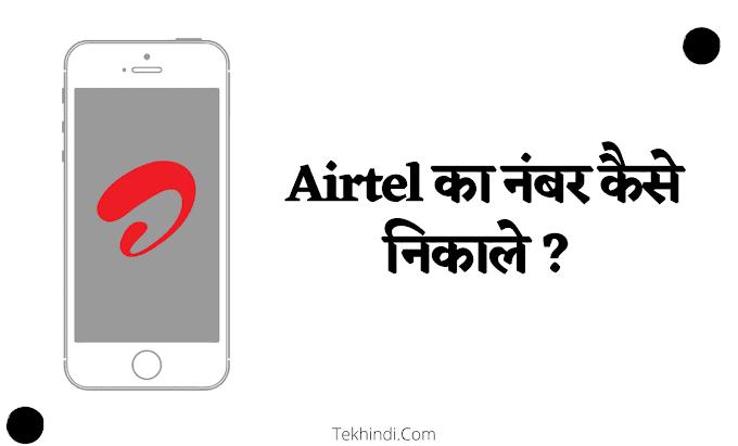 जानिए Airtel का नंबर कैसे निकाले? | Airtel Ka Number Kaise Nikale