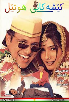 فیلمی هیندی دۆبلاژكراوی كوردی Dulhe Raja 1998