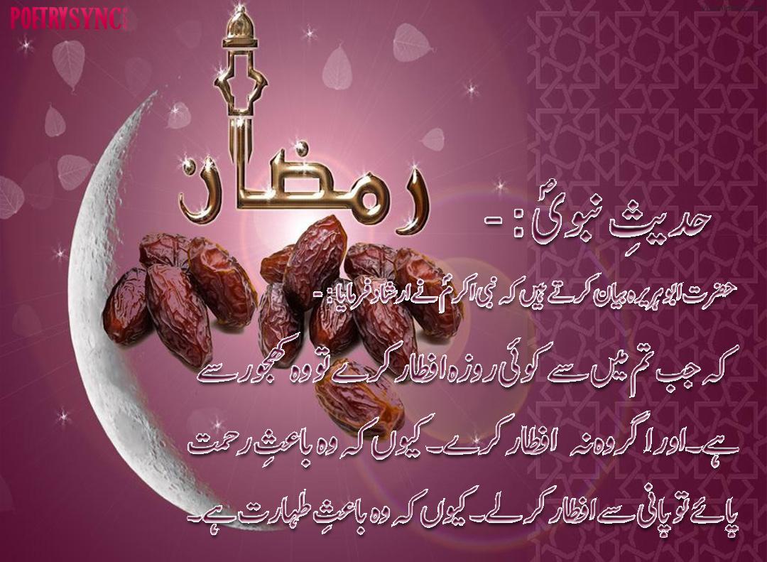 Must see Hadees English Ramadan - Ramzan-mubarik-hadeeses-with-ramzan-islamic-wallpapers  Gallery_924024 .jpg