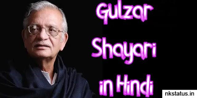 Gulzar Shayari in Hindi    Gulzar Shayari