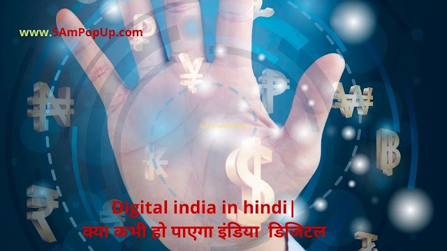 Information About Digital India In Hindi | क्या कभी हो पाएगा इंडिया डिजिटल
