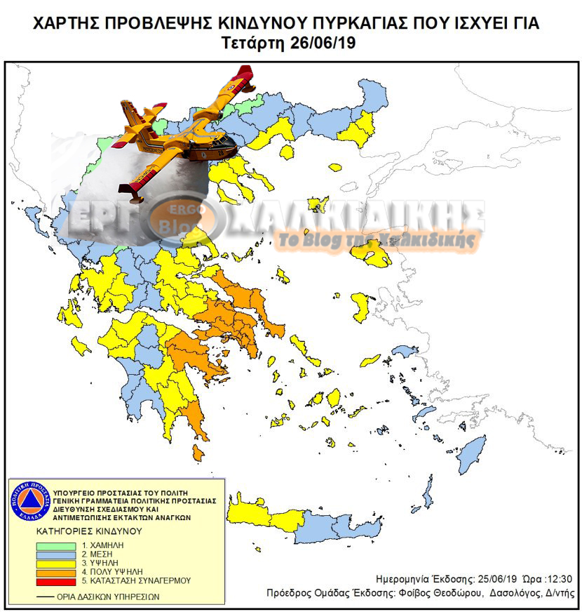 Υψηλός κίνδυνος πυρκαγιάς για αύριο στο Δήμο Αριστοτέλη