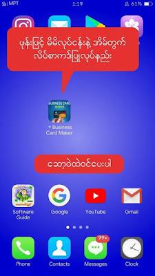ဖုန်းဖြင့် လုပ်ငန်းသုံး အိမ်သုံး လိပ်စာကဒ်များ ပြုလုပ်နည်း