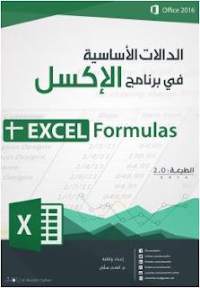 تحميل كتاب تعلم الدالات الاساسية في برنامج الاكسل Excel Formulas