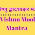विष्णु द्वादशाक्षर मंत्र विधान | ॐ नमो भगवते वासुदेवाय | Vishnu Dwadashakshar Mantra |