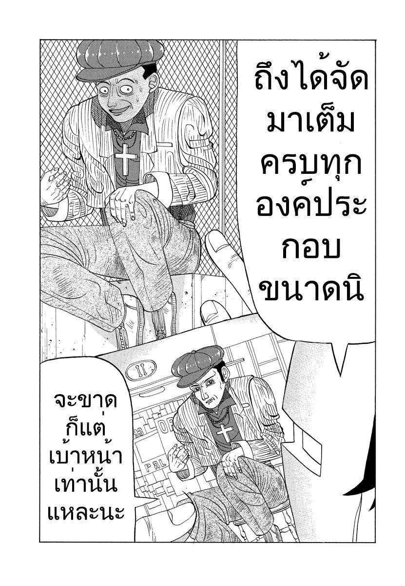 อ่านการ์ตูน Tanikamen ตอนที่ 16 หน้าที่ 12