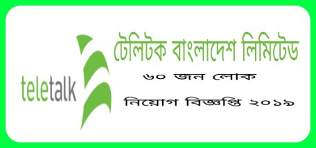 Teletalk Bangladesh Limited will appoint 60 people in 2 posts