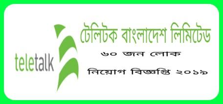 Teletalk Bangladesh Limited will appoint 60 people in 2 posts টেলিটক বাংলাদেশ লিমিটেড ২টি পদে ৬০ জন লোক নিয়োগ দিবে