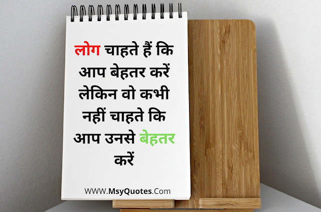 best motivational quotes in hindi for life images