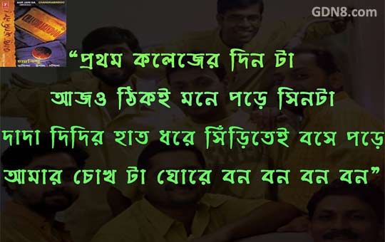 SWEETHEART - Chandrabindoo - Anindya Chatterjee