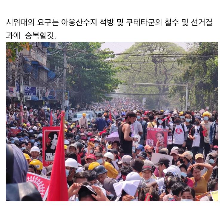 미얀마 민주화 시위 현장