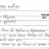 Ashok Biography Hnad written note book PDF Download