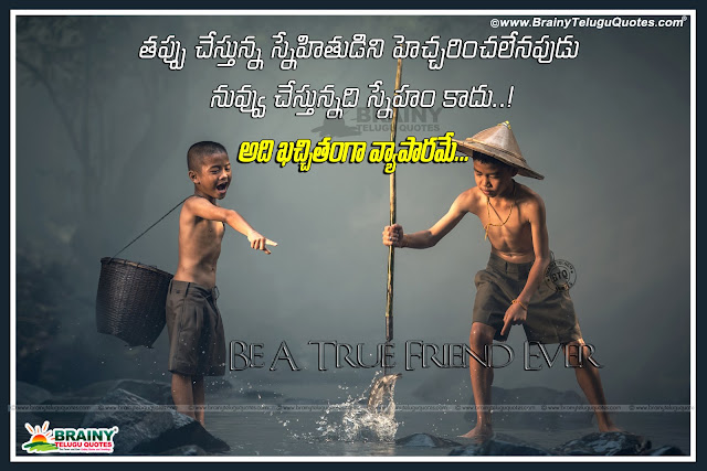 Telugu Friendship Quotes, Telugu Quotes on Friendship, Best telugu Friendship Quotes