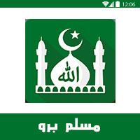 تحميل تطبيق MUSLIM PRO اخر إصدار 2019