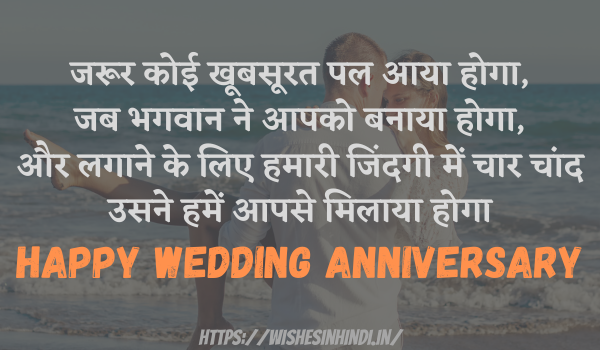 Best Happy Marriage Anniversary Wishes In Hindi For Wife