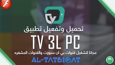 تحميل تطبيق TV 3L PC 2020