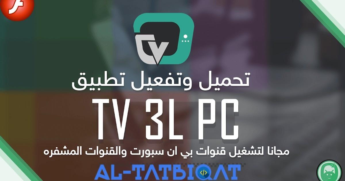 ملف قنوات لبرنامج tv 3l pc 2020