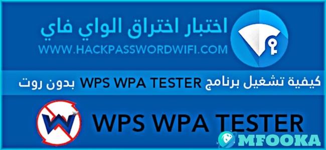 برنامج تهكير واي فاي WPS بدون روت