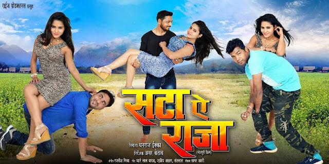 Sata Ae Raja Bhojpuri Movie