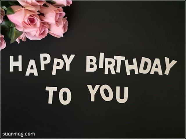 صور عيد ميلاد 18   Birthday Photos 18