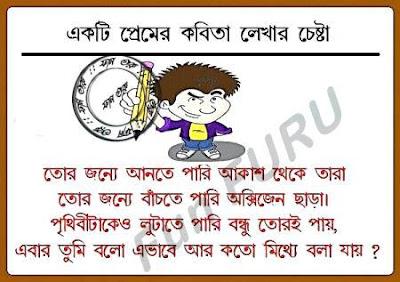 Funny Bengali Photo - Valobasa