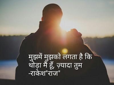 Love Shayari, चाहत - Chaahat