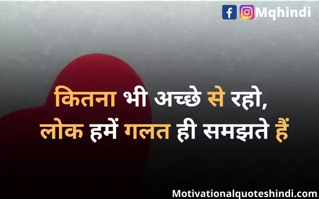 Sakht Launda Quotes