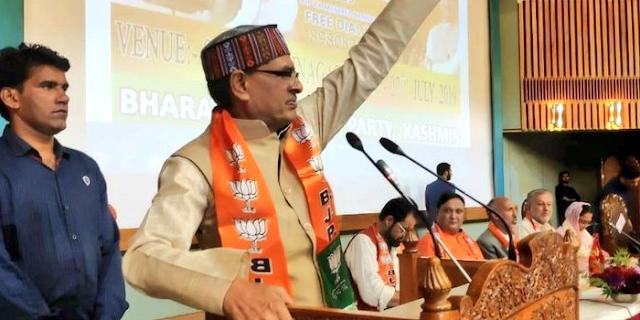 शिवराज सिंह चौहान जम्मू-कश्मीर चुनाव में महत्वपूर्ण भूमिका निभाएंगे! | SHIVRAJ SINGH CHOUHAN