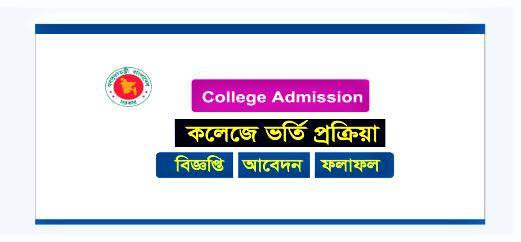 xi class admission 2020  ssc college admission 2020  xi class admission system 2020-21  college admission 2020 in bangladesh  hsc college admission 2020  bteb admission  xi admission 2020  xi admission 2020 notice