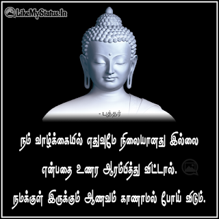 Manithan tamil quote