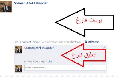 كيفية نشر  تعليق اومنشور فارغ على الفيس بوك