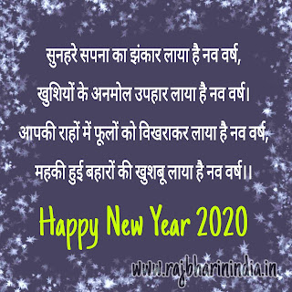 Happy%2BNew%2BYear%2BHD%2BPicture Happy new year 2020 wishes , shayari , sms , images