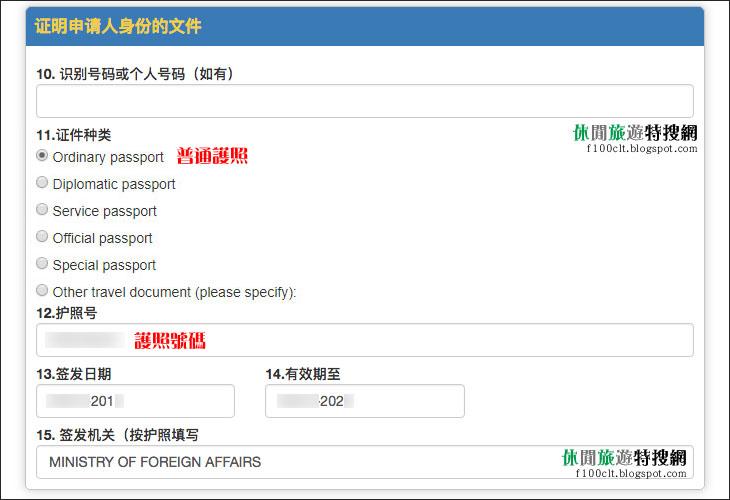 烏克蘭簽證 / 過境簽證 / 羅馬尼亞辦理 / 入境簽證申請書線上填寫教學 | 休閒旅遊特搜網