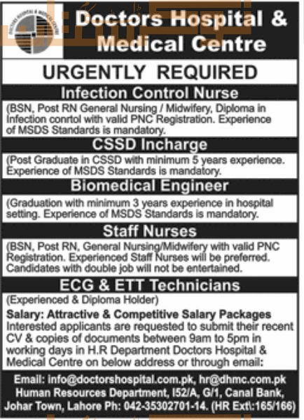 private,doctors hospital and medical centre lahore,infection control nurse, cssd incharge, biomedical engineer, staff nurses, ecg & ett technicians,latest jobs,last date,requirements,application form,how to apply, jobs 2021,