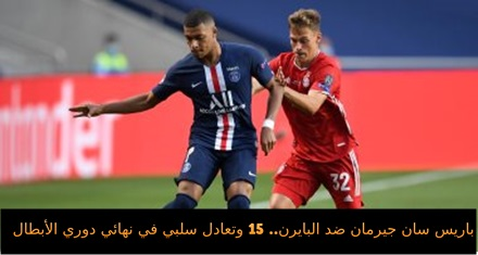 باريس سان جيرمان ضد البايرن.. 15 دقيقة وتعادل سلبي في نهائي دوري الأبطال
