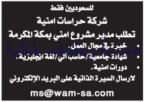 وظائف شاغرة فى جريدة عكاظ السعودية الاثنين 02-10-2017 %25D8%25B9%25D9%2583%25D8%25A7%25D8%25B8%2B1