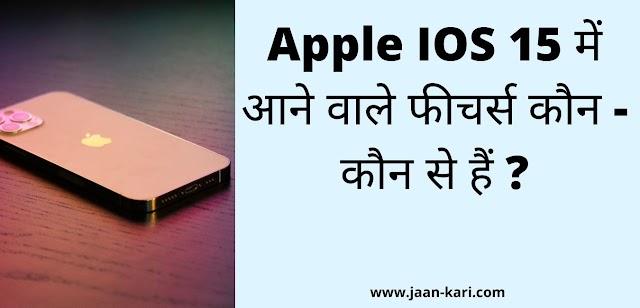 Apple IOS 15 में आने वाले फीचर्स कौन - कौन से हैं ?