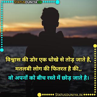 Matlabi Log Shayari Status Quotes In Hindi, विश्वास की डोर एक धोखे से तोड़ जाते है, मतलबी लोग की फितरत है की,, वो अपनों को बीच रस्ते में छोड़ जाते है।