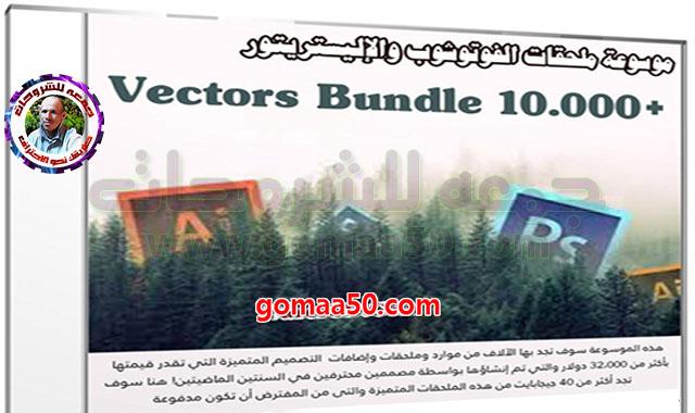 موسوعة-ملحقات-الفوتوشوب-والإليستريتور-10.000-Vectors-Bundle-1
