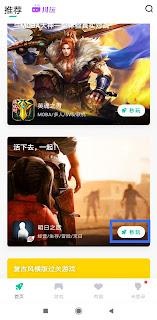 محاكي صيني جديد لتشغيل ألعاب Ps4 و Xbox و Pc على الهاتف