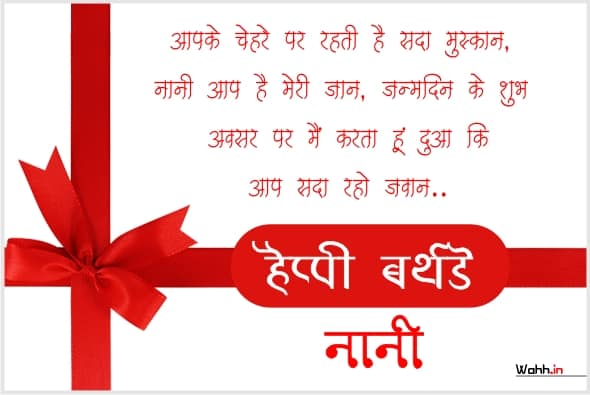 Nani Ji Birthday Shayari In Hindi Whatsapp