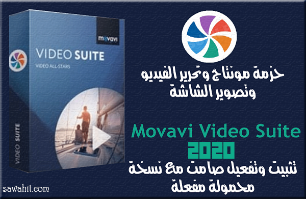 تنزيل برنامج Movavi Video Suite 202 اخر اصدار مع التفعيل| افضل برامج المونتاح لعام 2020