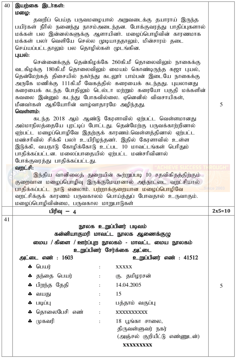 10th Tamil Paper 2 - Quarterly Exam 2019 Original Official Question Paper with Solution September 2019