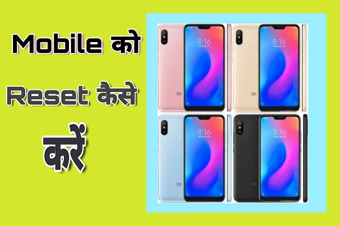 [HINDI]How to reset phone (Phone Ko Reset Kaise Kare)